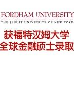 H同学获福特汉姆大学全球金融硕士录取