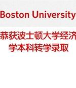 恭喜A同学获波士顿大学经济学本科转学录取