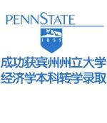 成功获宾州州立大学经济学本科转学录取