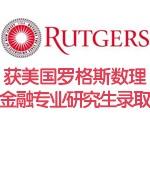 获美国罗格斯大学数理金融专业研究生录取