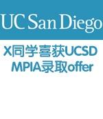 X同学喜获UCSD MPIA录取offer