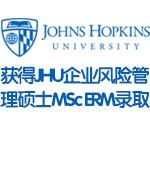 恭喜S同学获得JHU企业风险管理硕士MSc ERM录取
