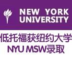 奇迹出现低托福获纽约大学NYU MSW录取