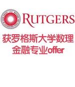 恭喜X同学获罗格斯大学数理金融专业offer