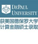 获美国德保罗大学计算金融硕士录取offer