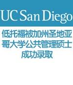 低托福被加州圣地亚哥大学公共管理硕士成功录取