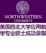 美国西北大学应用数学专业硕士成功录取