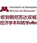 Q同学收到明尼苏达双城经济学本科转学offer