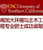 南加州大学环境与土木工程专业硕士成功录取