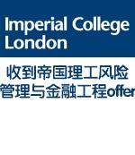 恭喜W同学收到帝国理工风险管理与金融工程offer