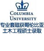 专业套磁获哥伦比亚大学土木工程硕士录取