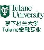 柳暗花明拿下杜兰大学Tulane金融专业