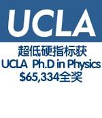 超低硬指标获UCLA Ph.D in Physics $65,334全奖