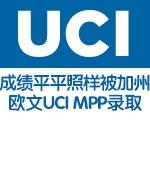 成绩平平照样被加州欧文UCI MPP录取