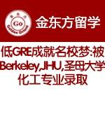 低GRE成就名校梦:被Berkeley,JHU,圣母大学化工专业录取