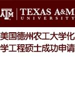 美国德州农工大学化学工程硕士成功申请