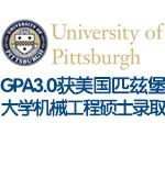 GPA3.0������ƥ�ȱ���ѧ��е����˶ʿ¼ȡ