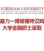 奋力一搏被福特汉姆大学金融硕士录取