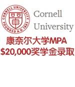 康奈尔大学Cornell MPA $20,000奖学金录取!