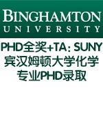 PHD全奖+TA:SUNY宾汉姆顿大学化学专业PHD录取