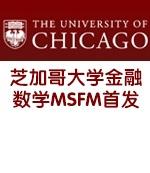 芝加哥大学金融数学MSFM首发