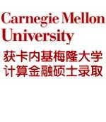 精细化规划终获卡内基梅隆大学计算金融硕士录取