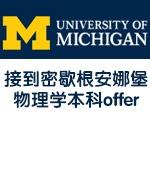 接到密歇根大学安娜堡分校物理学本科offer
