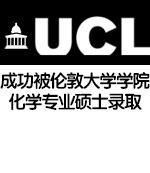 成功被伦敦大学学院化学专业硕士录取