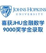 喜获JHU金融数学9000奖学金录取