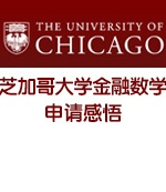 芝加哥大学金融数学申请感悟
