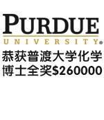 恭喜X同学获普渡大学化学博士全奖$260000