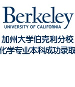 加州大学伯克利分校化学专业本科成功录取