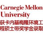 优质男获卡内基梅隆大学环境工程硕士带奖学金录取