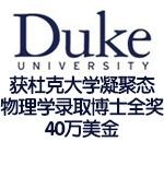 获杜克大学凝聚态物理学录取+博士全奖40万美金