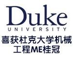 恭喜金东方学子摘得杜克大学机械专业桂冠