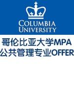 哥伦比亚大学MPA公共管理专业OFFER