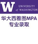 华大西雅图MPA专业录取