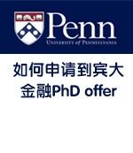 看看金东方是如何申请到宾大金融PhD offer的