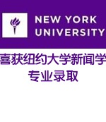 喜获纽约大学新闻学专业录取