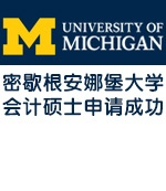 密歇根安娜堡大学会计硕士申请成功