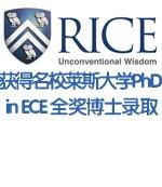 �����У��˹��ѧRice PhD in ECE ȫ����ʿ¼ȡ