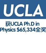 �Ƽ�С������Ӳָ���UCLA Ph.D in Physics $65,334ȫ��