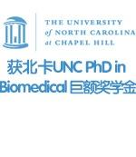С����Ϯ��UNC PhD in Biomedical �ѧ��