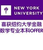 喜获纽约大学金融数学专业本科OFFER