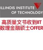 高质量文书顺利收到IIT数理金融硕士OFFER