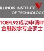 TOEFL92成功申请IIT金融数学专业硕士
