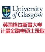 英国格拉斯哥大学计量金融学硕士录取