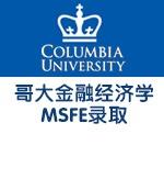 哥大金融经济学MSFE录取