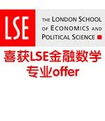 喜获LSE金融数学专业offer