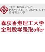 喜获香港理工大学金融数学录取offer